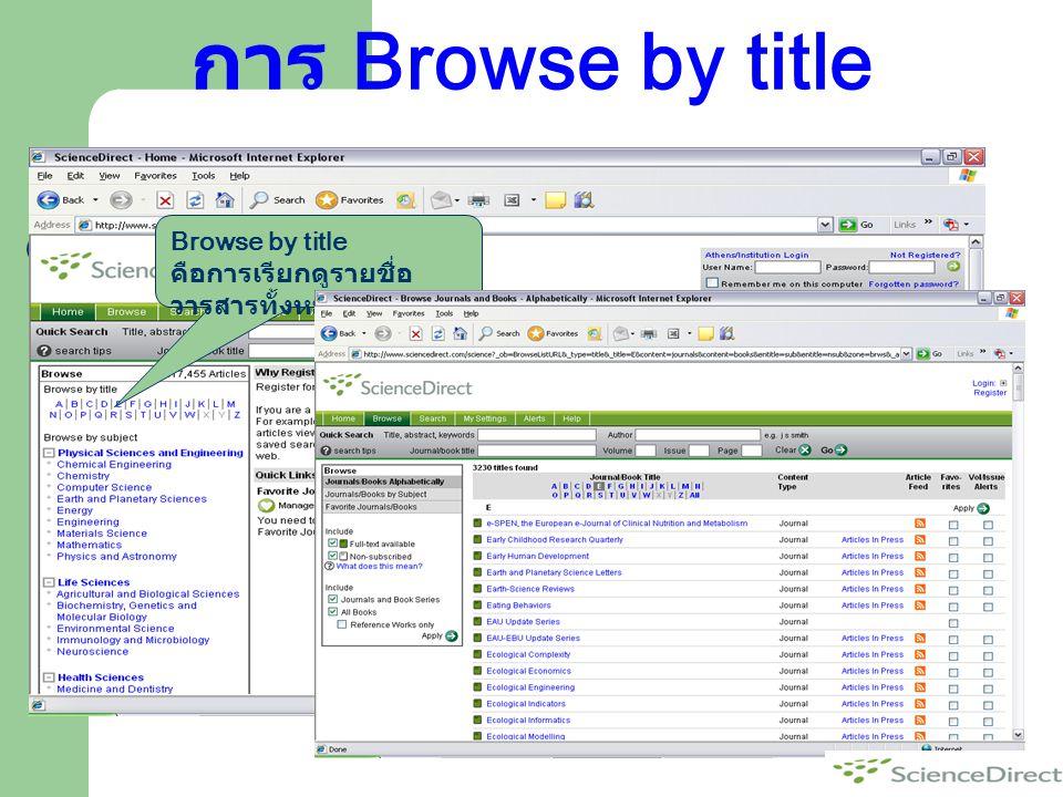 การ Browse by title Browse by title คือการเรียกดูรายชื่อ วารสารทั้งหมด