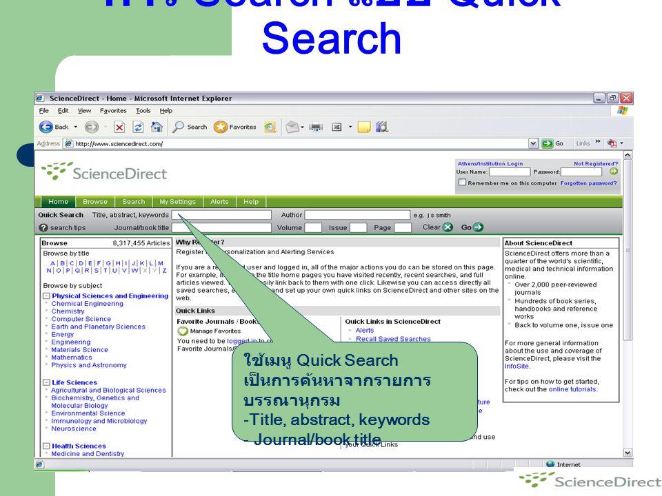 การ Search แบบ Quick Search ใช้เมนู Quick Search เป็นการค้นหาจากรายการ บรรณานุกรม -Title, abstract, keywords - Journal/book title