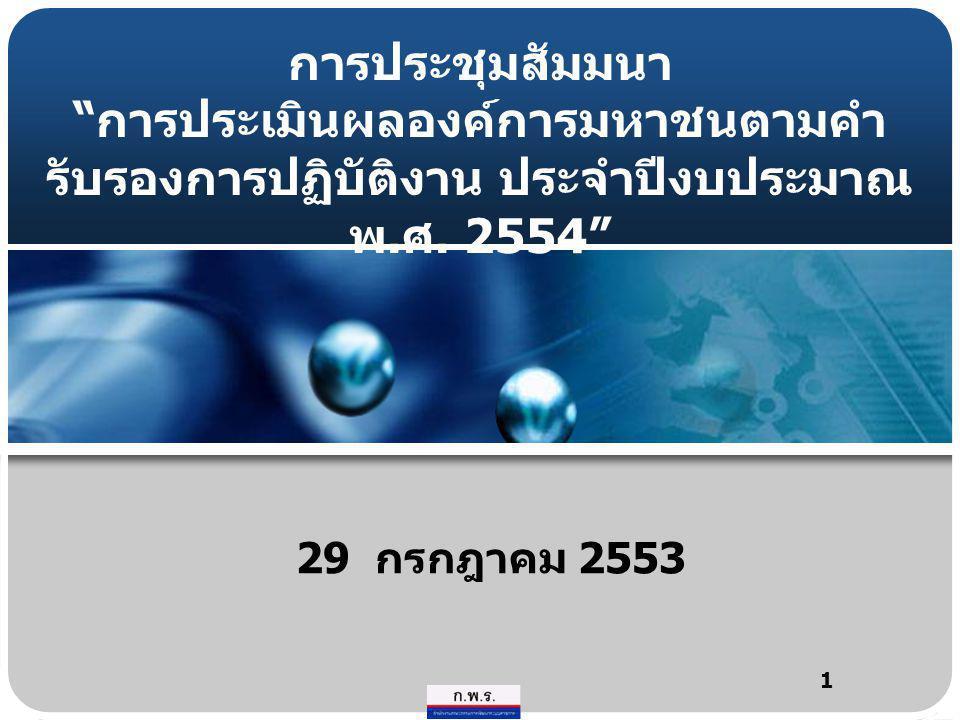 """การประชุมสัมมนา """" การประเมินผลองค์การมหาชนตามคำ รับรองการปฏิบัติงาน ประจำปีงบประมาณ พ. ศ. 2554"""" 29 กรกฎาคม 2553 1"""