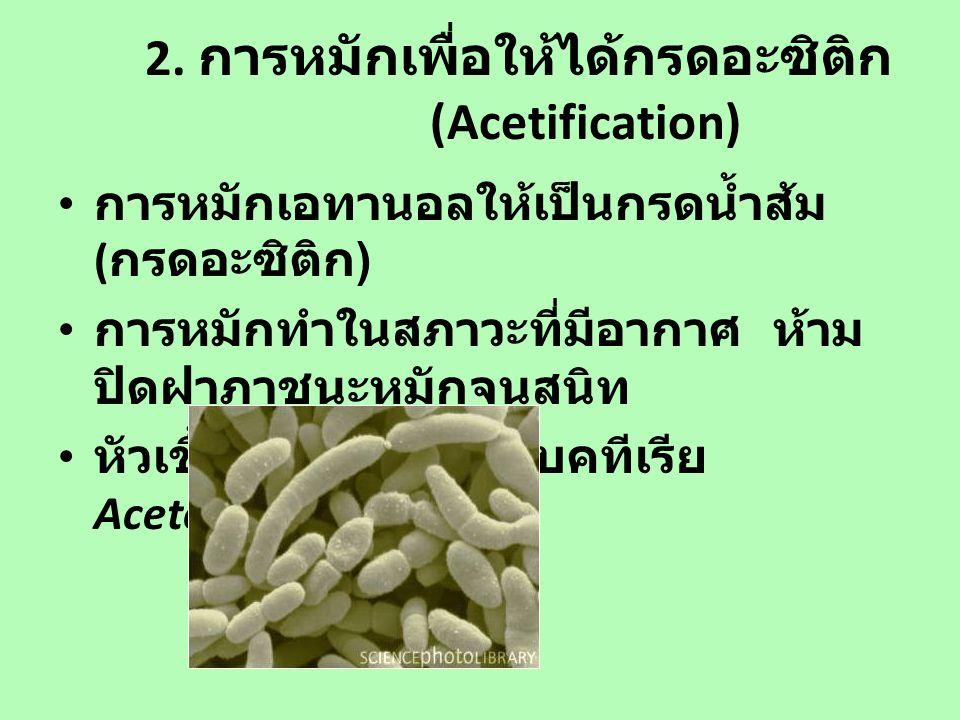 การใช้เชื้อบริสุทธิ์ การต่อเชื้อจากน้ำส้มสายชูหมัก ลูกแป้งน้ำส้ม มีขนาดใหญ่กว่าลูก แป้งข้าวหมาก ขนาดประมาณ 5-6 เซนติเมตร และมีกลิ่นเครื่องเทศที่แรง