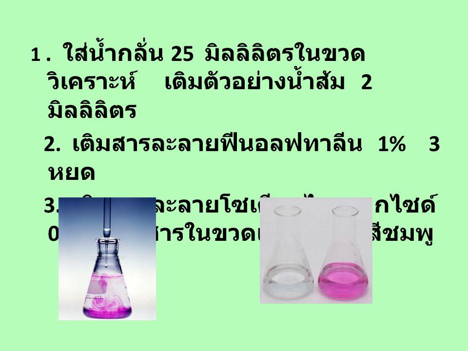 1.ใส่น้ำกลั่น 25 มิลลิลิตรในขวด วิเคราะห์ เติมตัวอย่างน้ำส้ม 2 มิลลิลิตร 2.