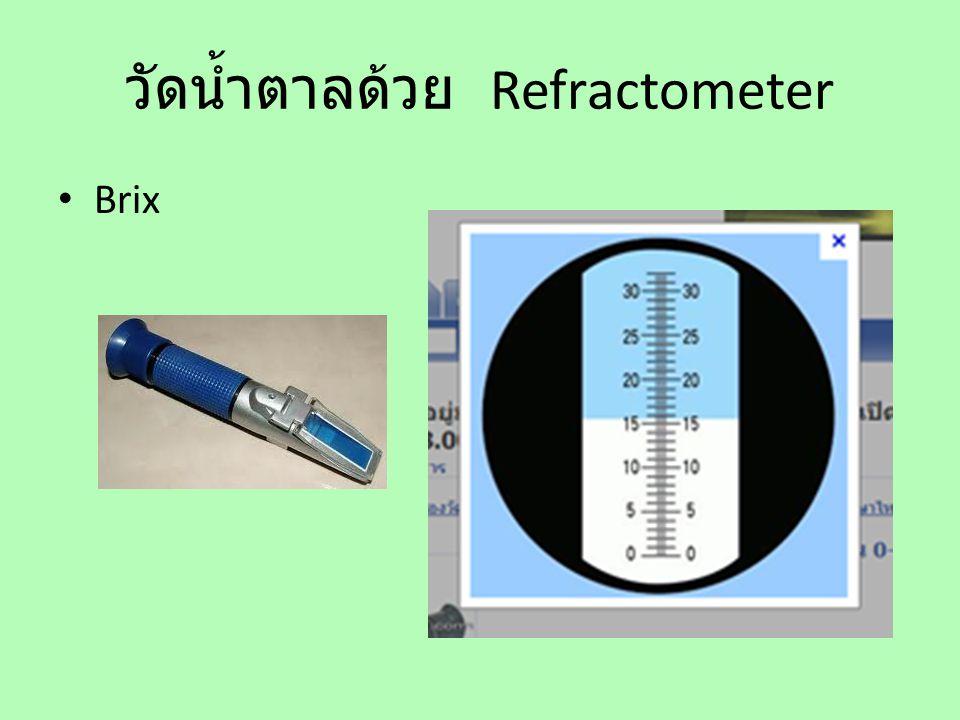 วัดน้ำตาลด้วย Refractometer Brix