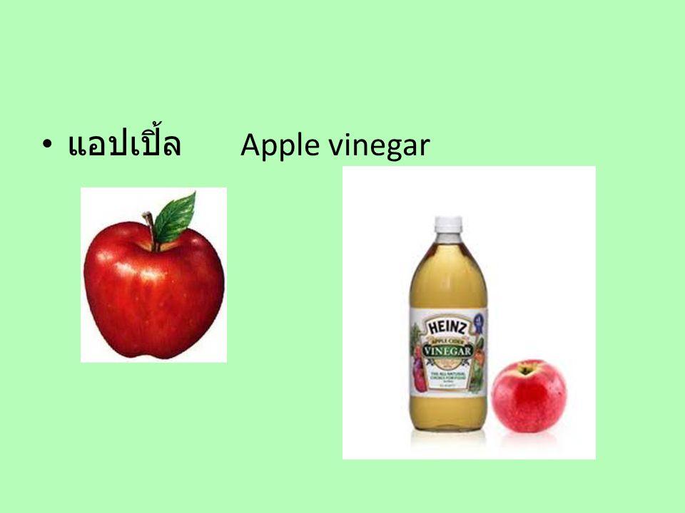 แอปเปิ้ล Apple vinegar