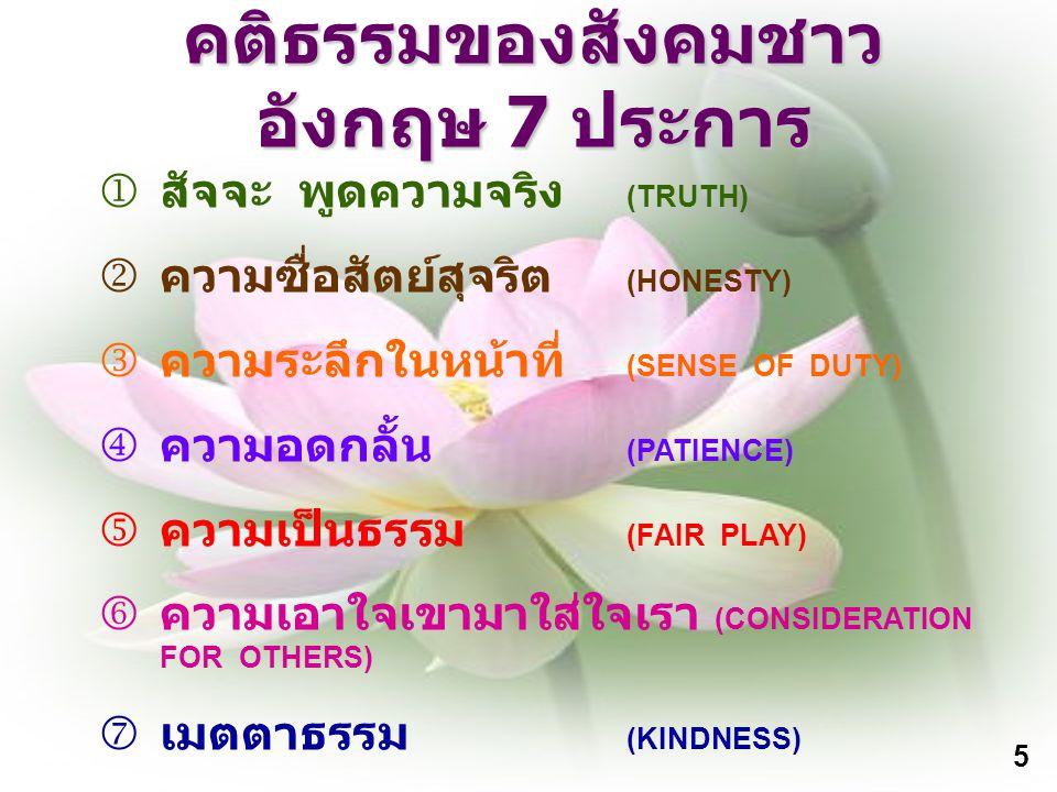 คติธรรมของสังคมชาว อังกฤษ 7 ประการ  สัจจะ พูดความจริง (TRUTH)  ความซื่อสัตย์สุจริต (HONESTY) ความระลึกในหน้าที่ (SENSE OF DUTY)  ความอดกลั้น (PATIE
