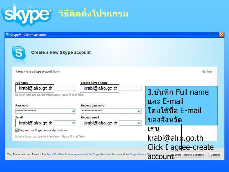 วิธีติดตั้งโปรแกรม 3. บันทึก Full name และ E-mail โดยใช้ชื่อ E-mail ของจังหวัด เช่น krabi@alro.go.th Click I agree-create account krabi@alro.go.th