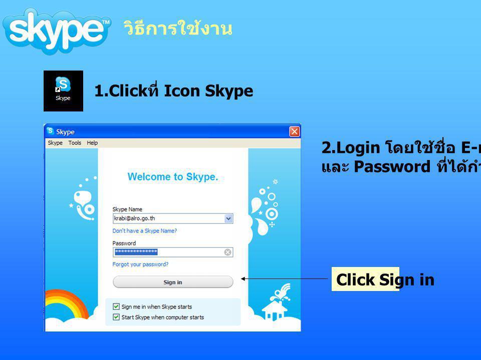 วิธีการใช้งาน 1.Click ที่ Icon Skype 2.Login โดยใช้ชื่อ E-mail จังหวัด และ Password ที่ได้กำหนดขึ้น Click Sign in