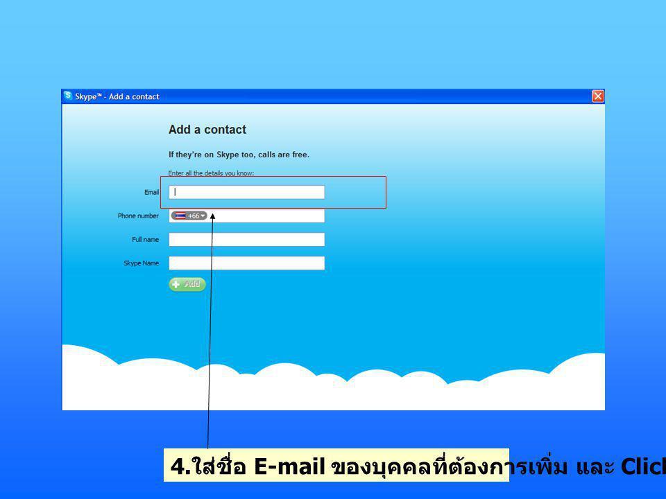 4. ใส่ชื่อ E-mail ของบุคคลที่ต้องการเพิ่ม และ Click Add