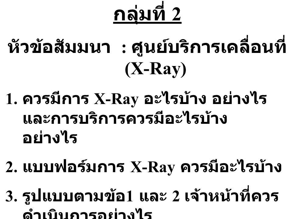 กลุ่มที่ 2 หัวข้อสัมมนา : ศูนย์บริการเคลื่อนที่ (X-Ray) 1.