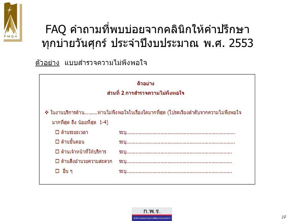 ตัวอย่าง แบบสำรวจความไม่พึงพอใจ FAQ คำถามที่พบบ่อยจากคลินิกให้คำปรึกษา ทุกบ่ายวันศุกร์ ประจำปีงบประมาณ พ.ศ. 2553 19