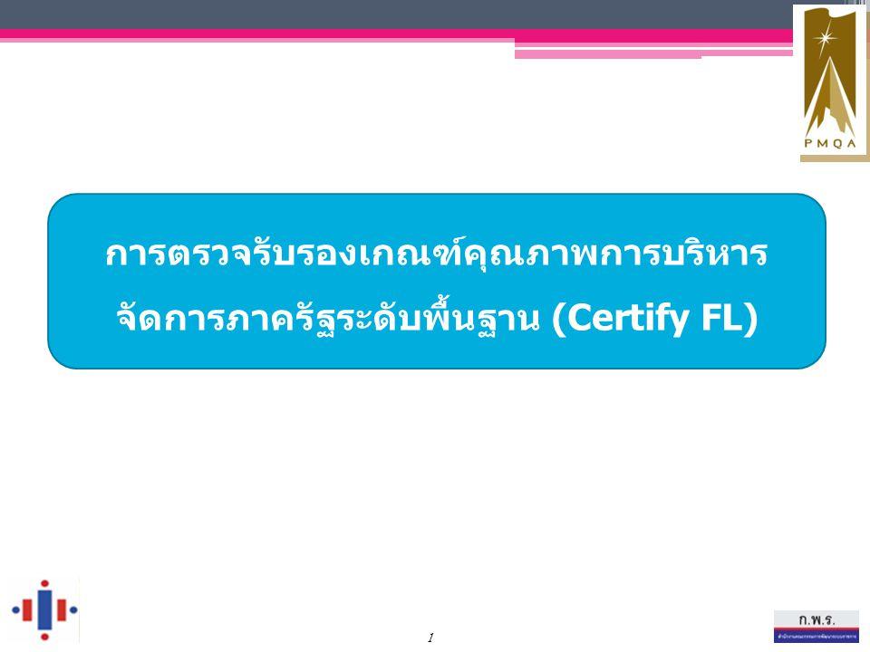 1 การตรวจรับรองเกณฑ์คุณภาพการบริหาร จัดการภาครัฐระดับพื้นฐาน (Certify FL)