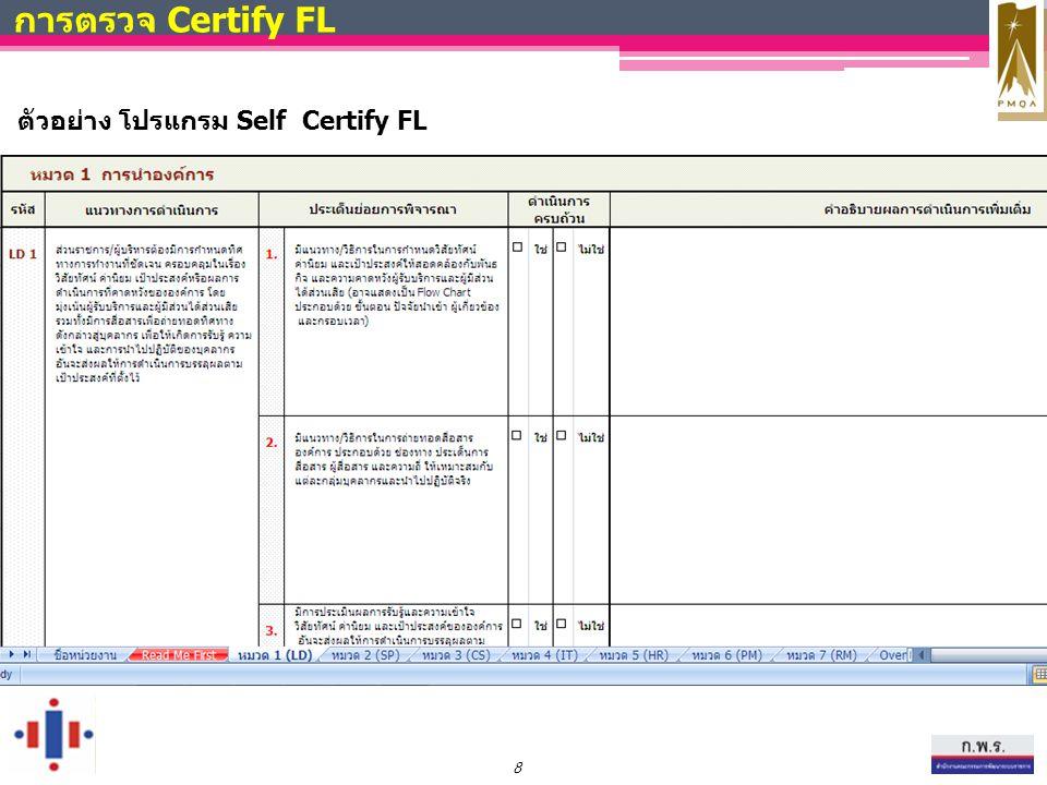 8 การตรวจ Certify FL ตัวอย่าง โปรแกรม Self Certify FL