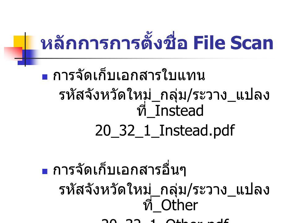 หลักการการตั้งชื่อ File Scan การจัดเก็บเอกสารใบแทน รหัสจังหวัดใหม่ _ กลุ่ม / ระวาง _ แปลง ที่ _Instead 20_32_1_Instead.pdf การจัดเก็บเอกสารอื่นๆ รหัสจ