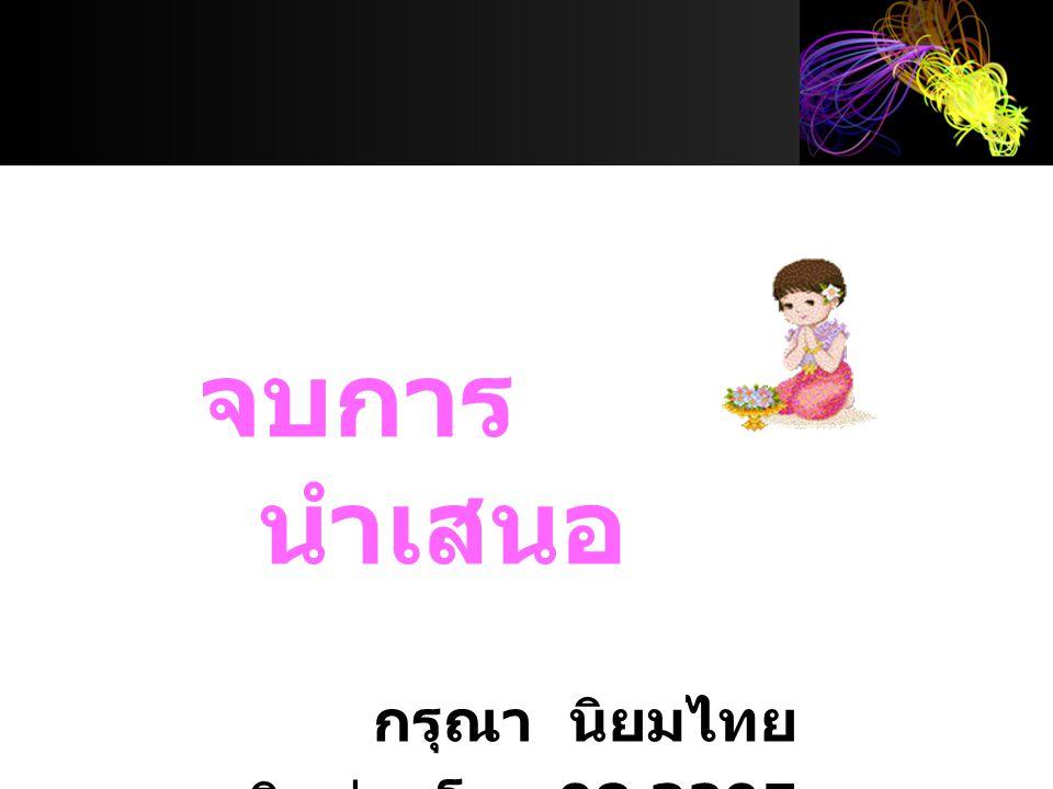 จบการ นำเสนอ กรุณา นิยมไทย ติดต่อ โทร.08 3295 0505