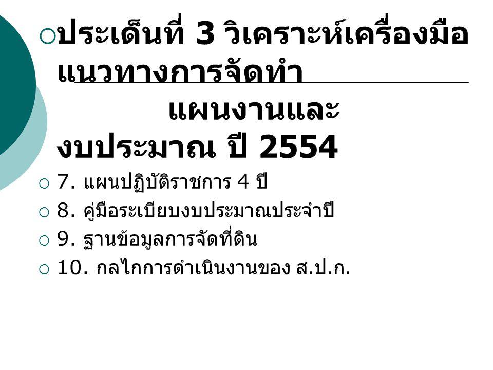  ประเด็นที่ 3 วิเคราะห์เครื่องมือ แนวทางการจัดทำ แผนงานและ งบประมาณ ปี 2554  7.