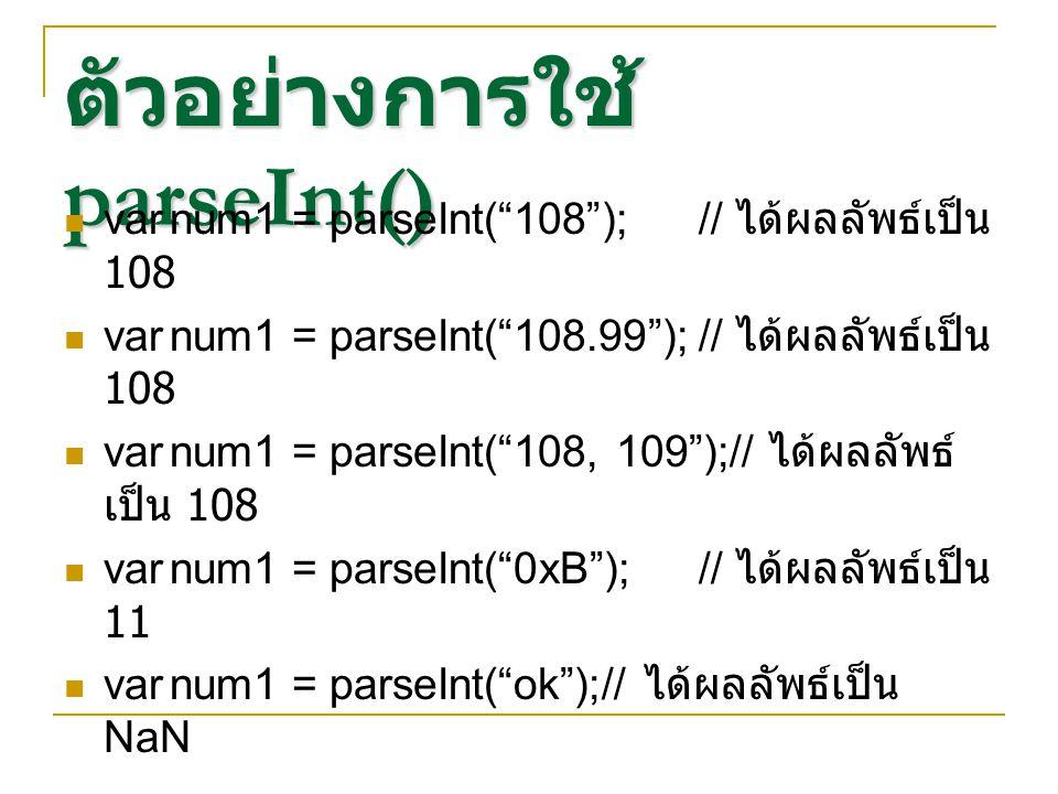 """ตัวอย่างการใช้ parseInt() varnum1 = parseInt(""""108"""");// ได้ผลลัพธ์เป็น 108 varnum1 = parseInt(""""108.99"""");// ได้ผลลัพธ์เป็น 108 varnum1 = parseInt(""""108,"""