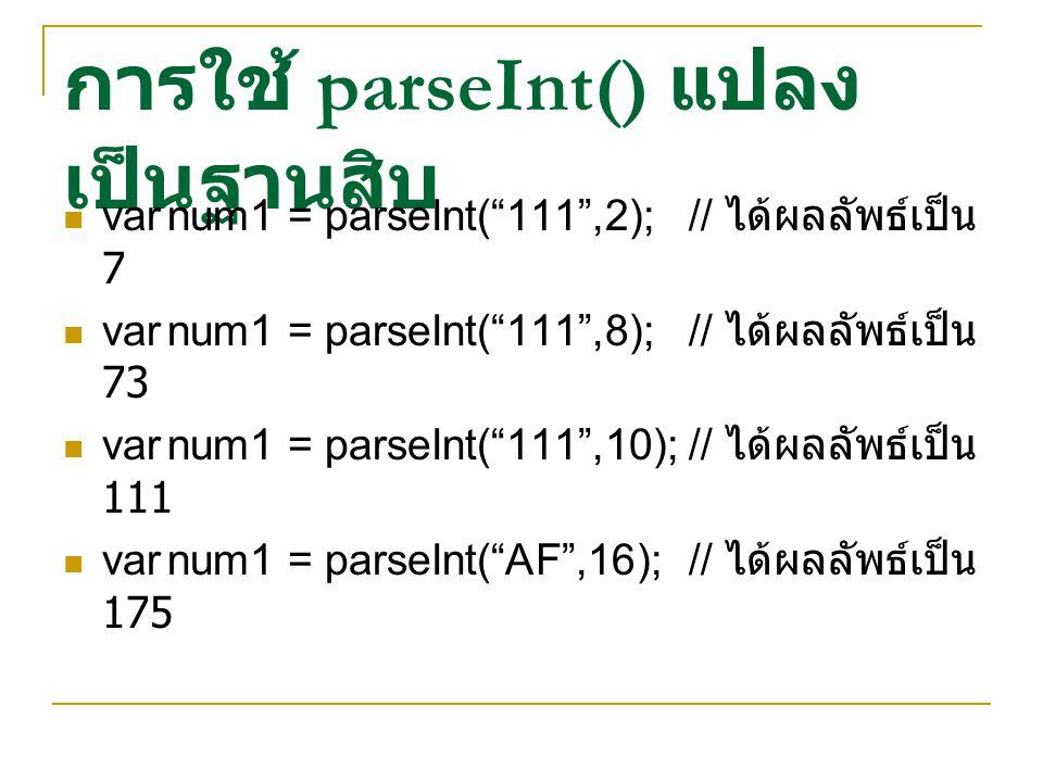 """การใช้ parseInt() แปลง เป็นฐานสิบ varnum1 = parseInt(""""111"""",2);// ได้ผลลัพธ์เป็น 7 varnum1 = parseInt(""""111"""",8);// ได้ผลลัพธ์เป็น 73 varnum1 = parseInt("""