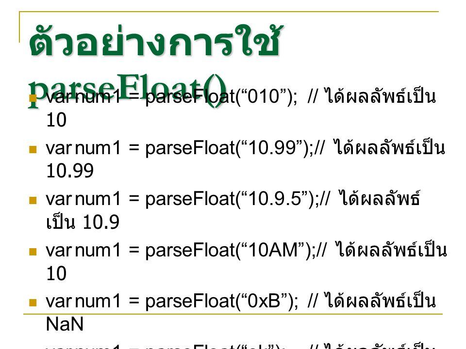 """ตัวอย่างการใช้ parseFloat() varnum1 = parseFloat(""""010"""");// ได้ผลลัพธ์เป็น 10 varnum1 = parseFloat(""""10.99"""");// ได้ผลลัพธ์เป็น 10.99 varnum1 = parseFloa"""