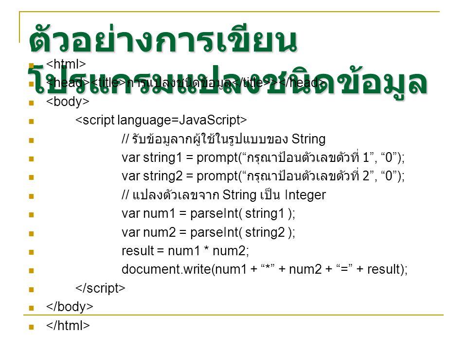 """ตัวอย่างการเขียน โปรแกรมแปลงชนิดข้อมูล การแปลงชนิดข้อมูล > // รับข้อมูลากผู้ใช้ในรูปแบบของ String var string1 = prompt("""" กรุณาป้อนตัวเลขตัวที่ 1"""", """"0"""""""