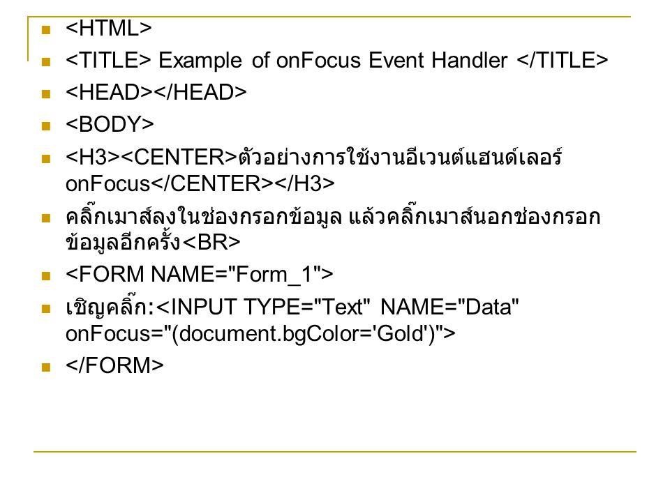 Example of onFocus Event Handler ตัวอย่างการใช้งานอีเวนต์แฮนด์เลอร์ onFocus คลิ๊กเมาส์ลงในช่องกรอกข้อมูล แล้วคลิ๊กเมาส์นอกช่องกรอก ข้อมูลอีกครั้ง เชิญ