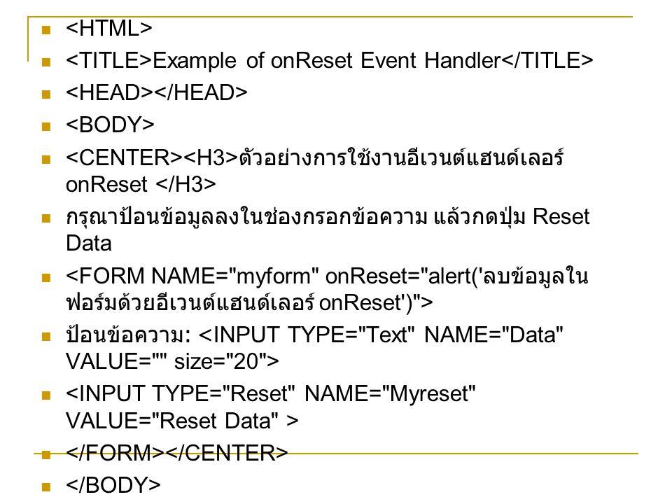 Example of onReset Event Handler ตัวอย่างการใช้งานอีเวนต์แฮนด์เลอร์ onReset กรุณาป้อนข้อมูลลงในช่องกรอกข้อความ แล้วกดปุ่ม Reset Data ป้อนข้อความ :