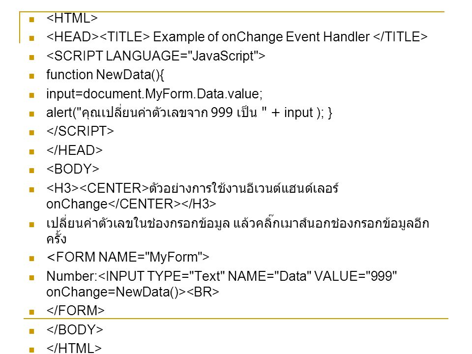 Example of onChange Event Handler function NewData(){ input=document.MyForm.Data.value; alert(