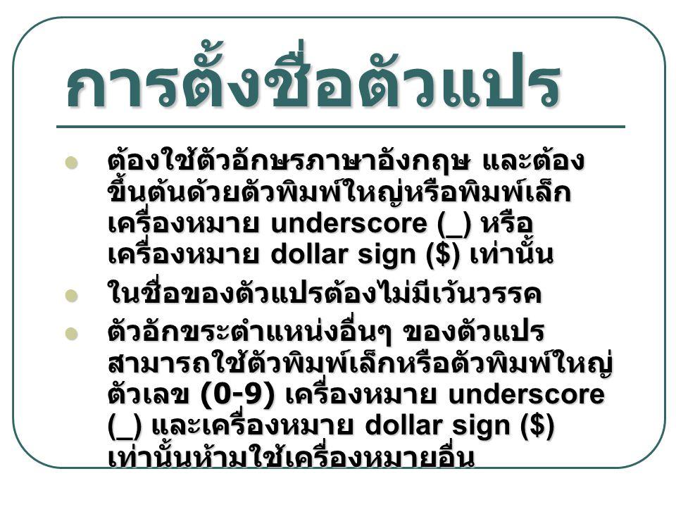 การตั้งชื่อตัวแปร ต้องใช้ตัวอักษรภาษาอังกฤษ และต้อง ขึ้นต้นด้วยตัวพิมพ์ใหญ่หรือพิมพ์เล็ก เครื่องหมาย underscore (_) หรือ เครื่องหมาย dollar sign ($) เ