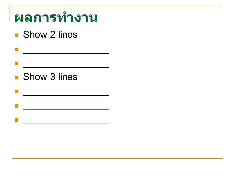 ผลการทำงาน Show 2 lines ________________ Show 3 lines ________________