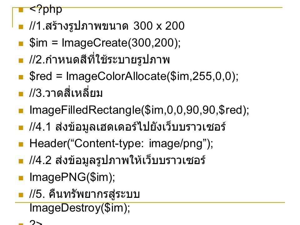 <?php //1. สร้างรูปภาพขนาด 300 x 200 $im = ImageCreate(300,200); //2. กำหนดสีที่ใช้ระบายรูปภาพ $red = ImageColorAllocate($im,255,0,0); //3. วาดสี่เหลี