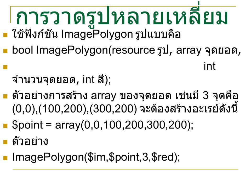 การวาดรูปหลายเหลี่ยม ใช้ฟังก์ชัน ImagePolygon รูปแบบคือ bool ImagePolygon(resource รูป, array จุดยอด, int จำนวนจุดยอด, int สี ); ตัวอย่างการสร้าง arra