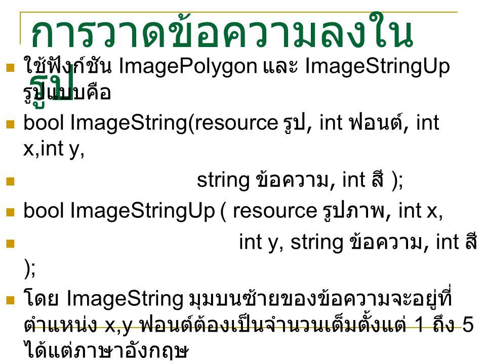 การวาดข้อความลงใน รูป ใช้ฟังก์ชัน ImagePolygon และ ImageStringUp รูปแบบคือ bool ImageString(resource รูป, int ฟอนต์, int x,int y, string ข้อความ, int