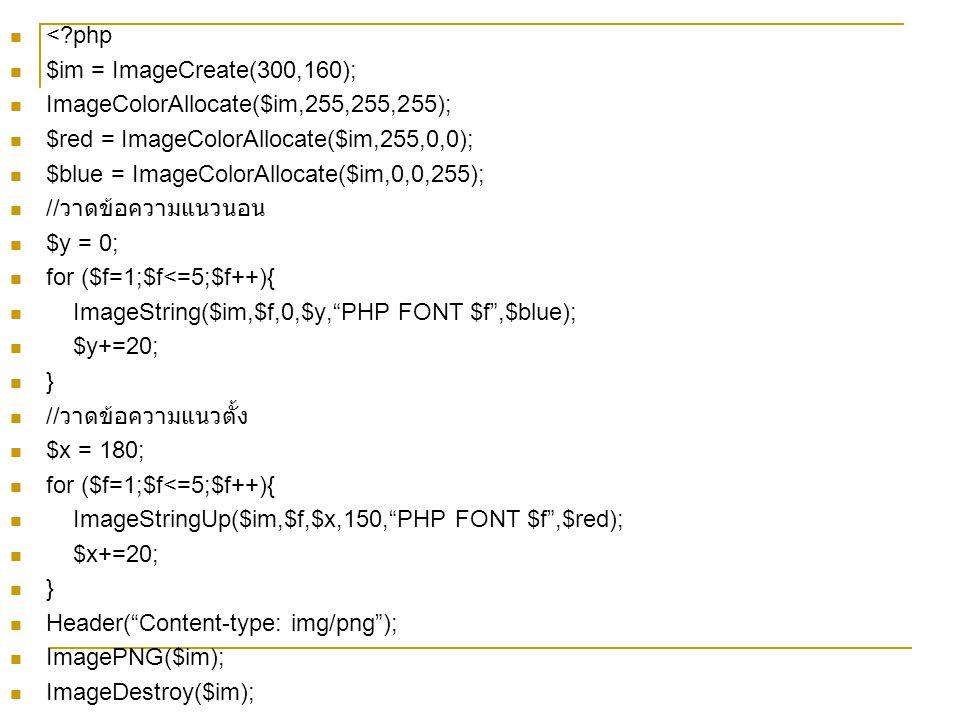 <?php $im = ImageCreate(300,160); ImageColorAllocate($im,255,255,255); $red = ImageColorAllocate($im,255,0,0); $blue = ImageColorAllocate($im,0,0,255)