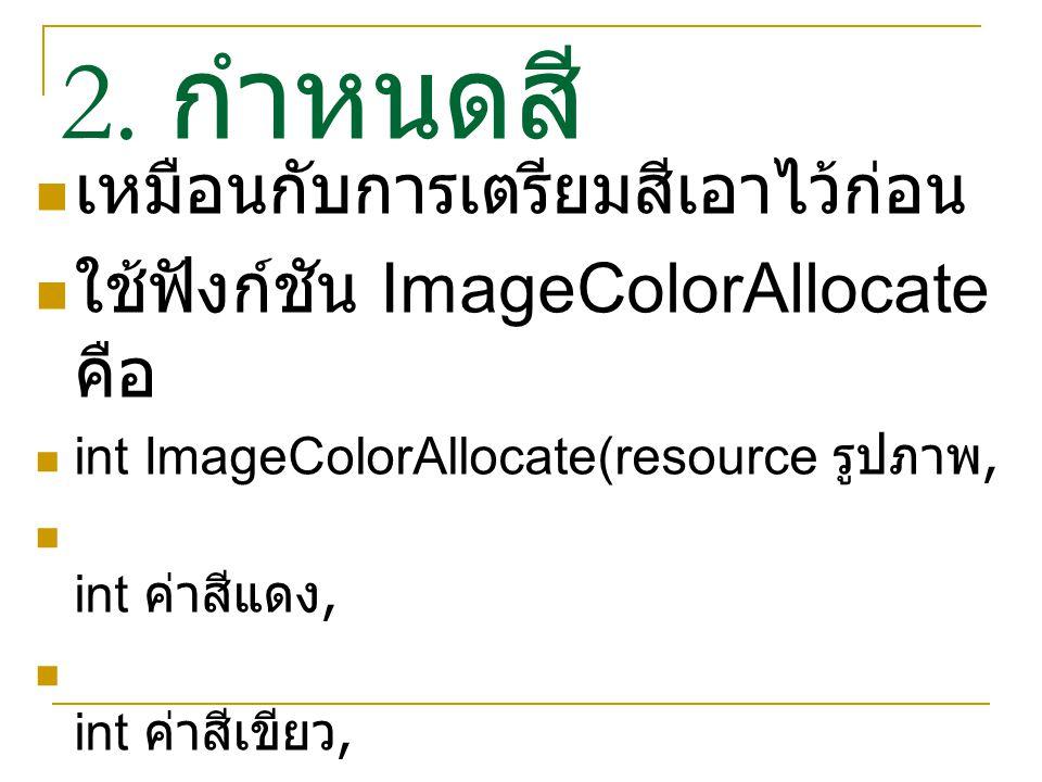 2. กำหนดสี เหมือนกับการเตรียมสีเอาไว้ก่อน ใช้ฟังก์ชัน ImageColorAllocate คือ int ImageColorAllocate(resource รูปภาพ, int ค่าสีแดง, int ค่าสีเขียว, int
