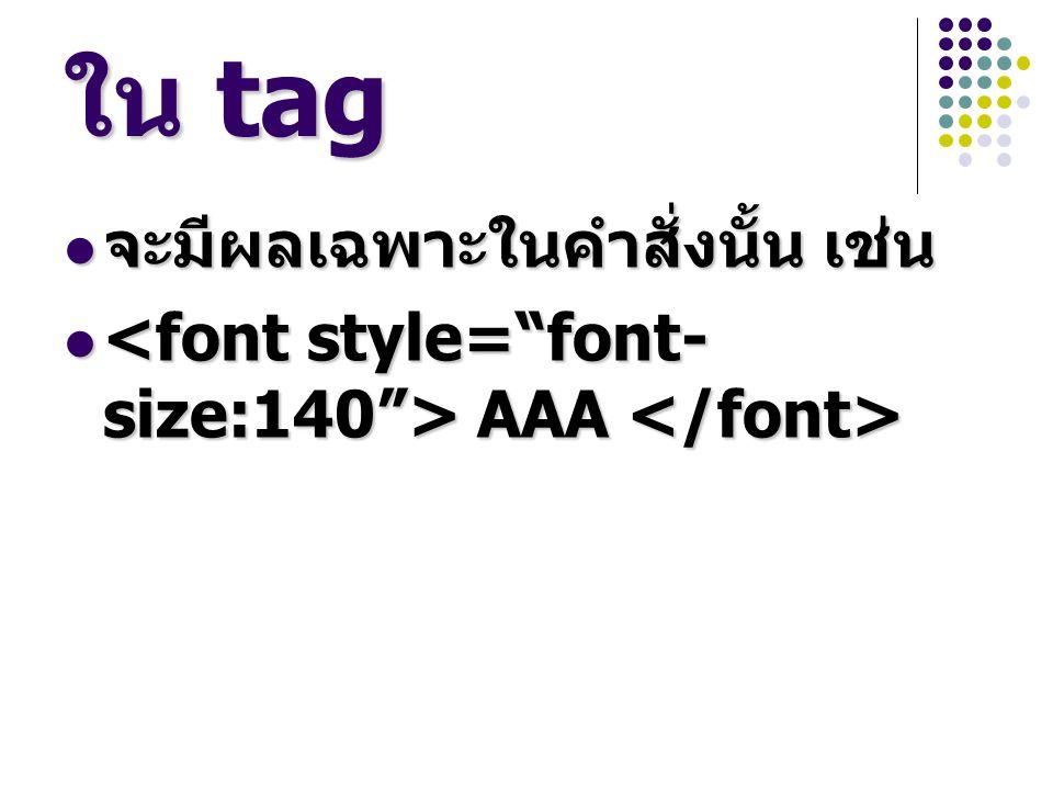 รูปแบบการ กำหนดสไตล์ชีท ชื่อ tag { รูปแบบ 1 : ค่า ; รูปแบบ 2 : ค่า ;...
