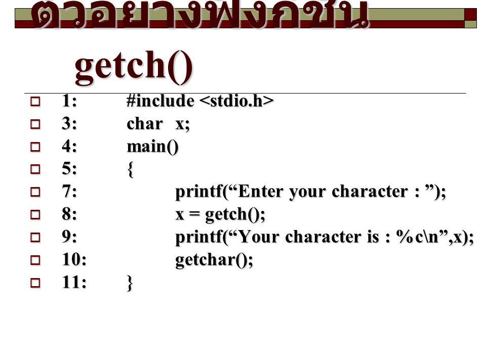 """ตัวอย่างฟังก์ชัน getch()  1:#include  1:#include  3:charx;  4:main()  5:{  7:printf(""""Enter your character : """");  8:x = getch();  9:printf(""""You"""