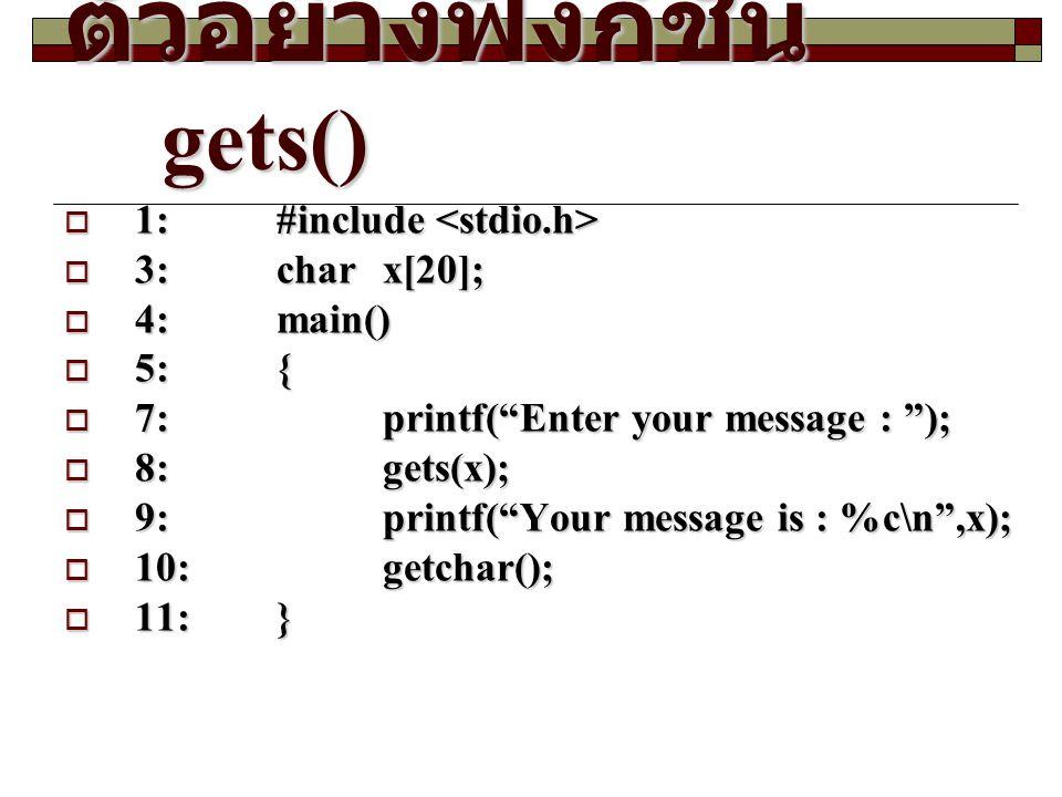 """ตัวอย่างฟังก์ชัน gets()  1:#include  1:#include  3:charx[20];  4:main()  5:{  7:printf(""""Enter your message : """");  8:gets(x);  9:printf(""""Your m"""