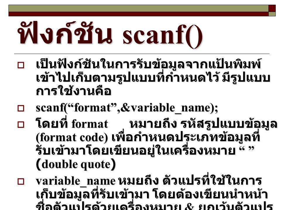 """ฟังก์ชัน scanf()  เป็นฟังก์ชันในการรับข้อมูลจากแป้นพิมพ์ เข้าไปเก็บตามรูปแบบที่กำหนดไว้ มีรูปแบบ การใช้งานคือ  scanf(""""format"""",&variable_name);  โดย"""