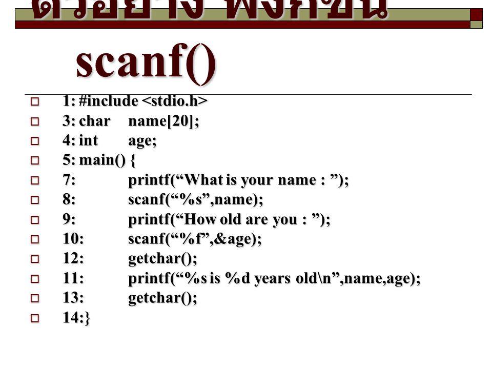 """ตัวอย่าง ฟังก์ชัน scanf()  1:#include  1:#include  3:charname[20];  4:intage;  5:main() {  7:printf(""""What is your name : """");  8:scanf(""""%s"""",name"""