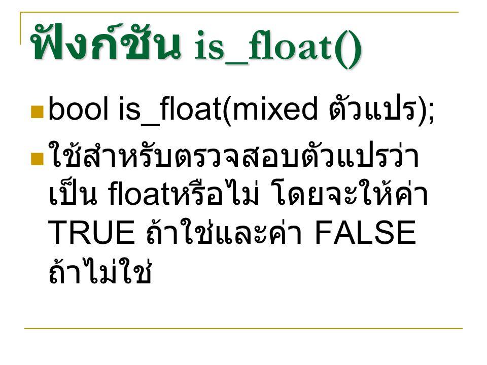 ฟังก์ชัน is_numeric() bool is_numeric(mixed ตัวแปร ); ใช้ตรวจสอบว่าเป็นเลขจำนวน หรือเป็นสตริงตัวเลขหรือไม่ โดยจะให้ค่า TRUE ถ้าใช่และ ให้ค่า FALSE ถ้าไม่ใช่