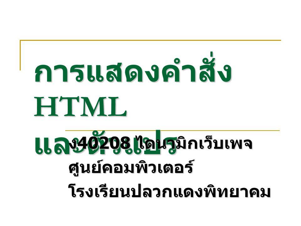 การแสดงคำสั่ง HTML และตัวแปร ง 40208 ไดนามิกเว็บเพจ ศูนย์คอมพิวเตอร์โรงเรียนปลวกแดงพิทยาคม