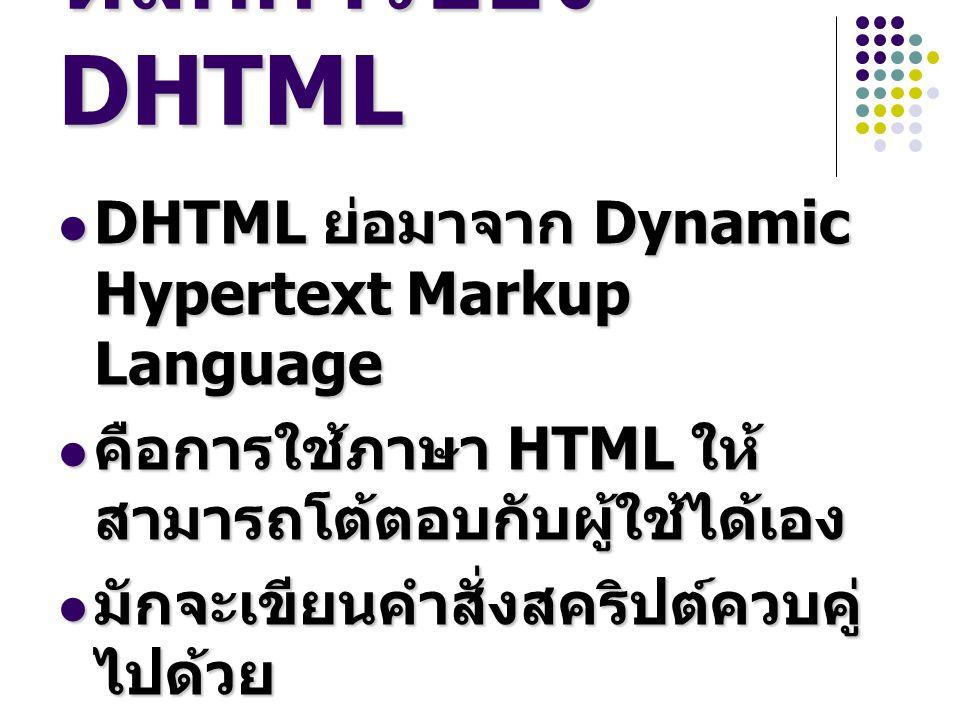 โครงสร้างของ HTML ข้อความบนไตเติ้ลบาร์ ข้อความบนไตเติ้ลบาร์ กำหนดสไตล์ชีตให้กับ tag ต่างๆ กำหนดสไตล์ชีตให้กับ tag ต่างๆ คำสั่งภาษาสคริปต์ คำสั่งภาษาสคริปต์ tag ต่างๆ tag ต่างๆ </html>