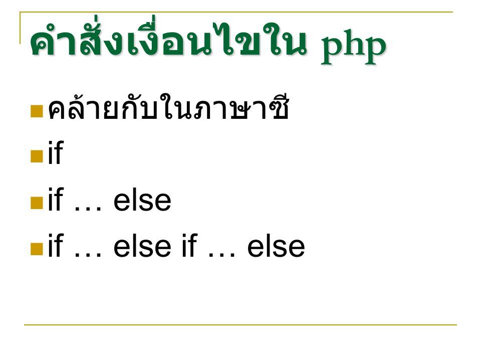 คำสั่งเงื่อนไขใน php คล้ายกับในภาษาซี if if … else if … else if … else