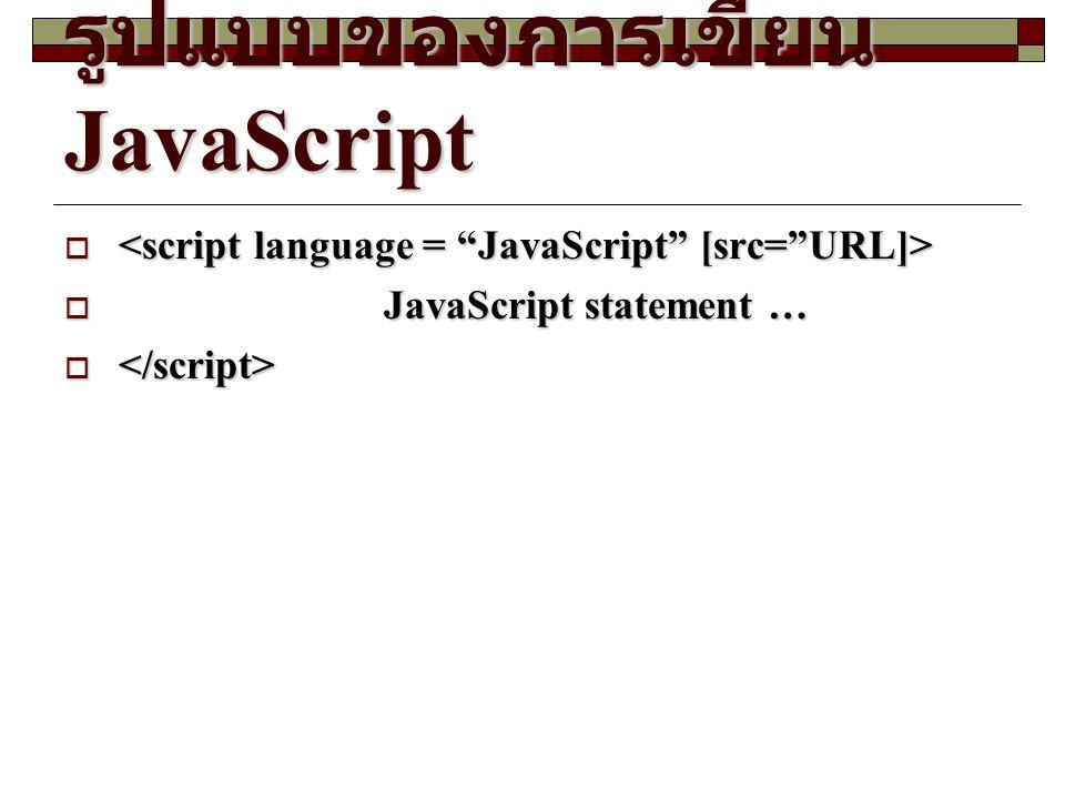 รูปแบบของการเขียน JavaScript    JavaScript statement …  