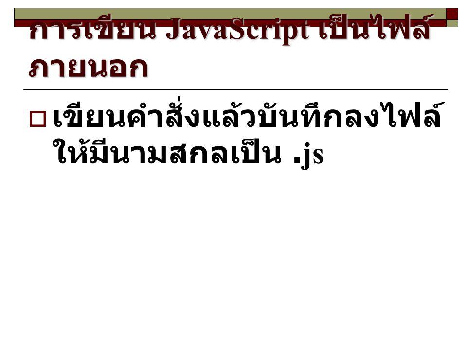 การเขียนคำสั่งเรียกใช้ใน HTML    การเรียกใช้ไฟล์ภายนอก  การเรียกใช้ไฟล์ภายนอก  