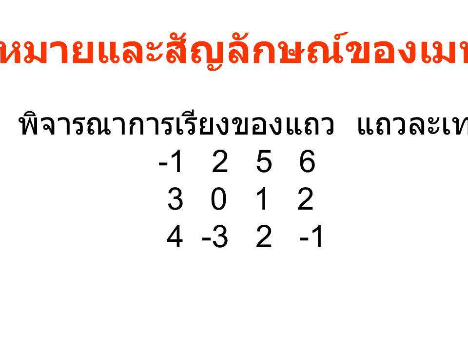 ความหมายและสัญลักษณ์ของเมทริกซ์ พิจารณาการเรียงของแถว แถวละเท่า ๆ กัน เช่น -1 2 5 6 3 0 1 2 4 -3 2 -1