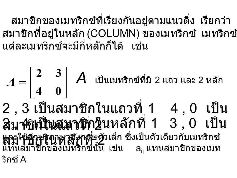 บทนิยาม เมทริกซ์ คือ ชุดของจำนวน mn ตัว (mn  I + ) ซึ่งเขียนเรียงกัน m แถว n หลัก ภายในเครื่องหมายวงเล็บ ในรูปแบบ แถวที่ 1 แถวที่ 2......