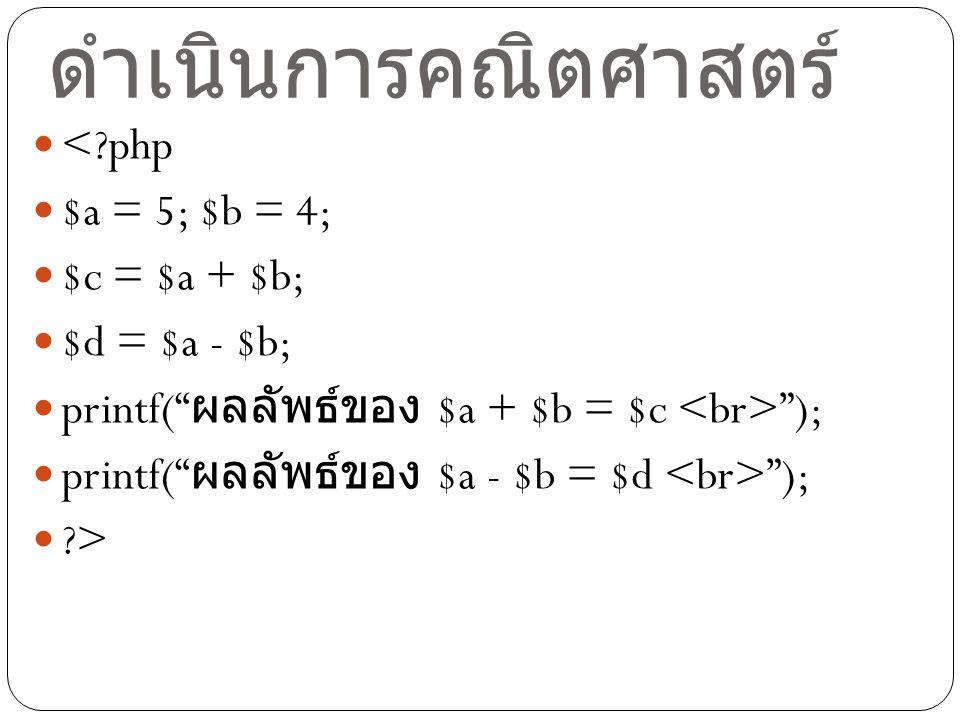 """ตัวอย่างการใช้ตัว ดำเนินการคณิตศาสตร์ <?php $a = 5; $b = 4; $c = $a + $b; $d = $a - $b; printf("""" ผลลัพธ์ของ $a + $b = $c """"); printf("""" ผลลัพธ์ของ $a -"""