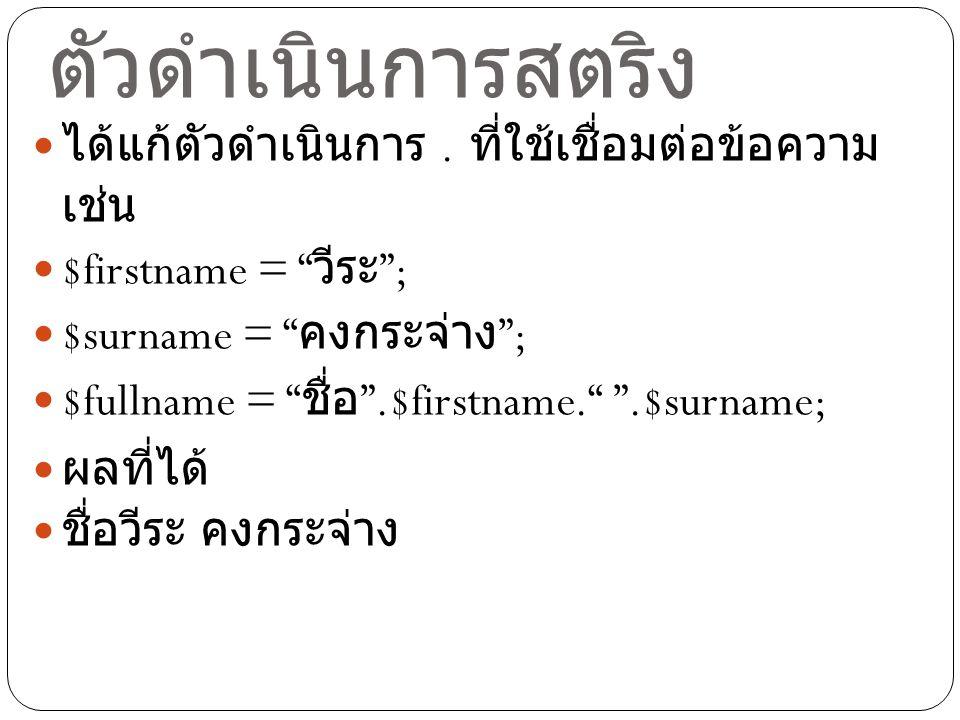 """ตัวดำเนินการสตริง ได้แก้ตัวดำเนินการ. ที่ใช้เชื่อมต่อข้อความ เช่น $firstname = """" วีระ """"; $surname = """" คงกระจ่าง """"; $fullname = """" ชื่อ """".$firstname."""" """""""