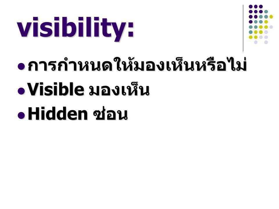 visibility: การกำหนดให้มองเห็นหรือไม่ การกำหนดให้มองเห็นหรือไม่ Visible มองเห็น Visible มองเห็น Hidden ซ่อน Hidden ซ่อน