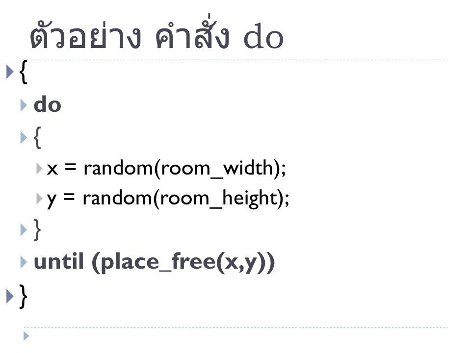ตัวอย่าง คำสั่ง do  {  do  {  x = random(room_width);  y = random(room_height);  }  until (place_free(x,y))  }