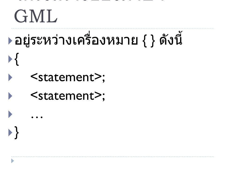 โครงสร้างของภาษา GML  อยู่ระหว่างเครื่องหมาย { } ดังนี้  {  ;  …  }
